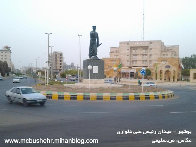 بوشهر - میدان رئیس علی دلواری www.mcbushehr.mihanblog.com
