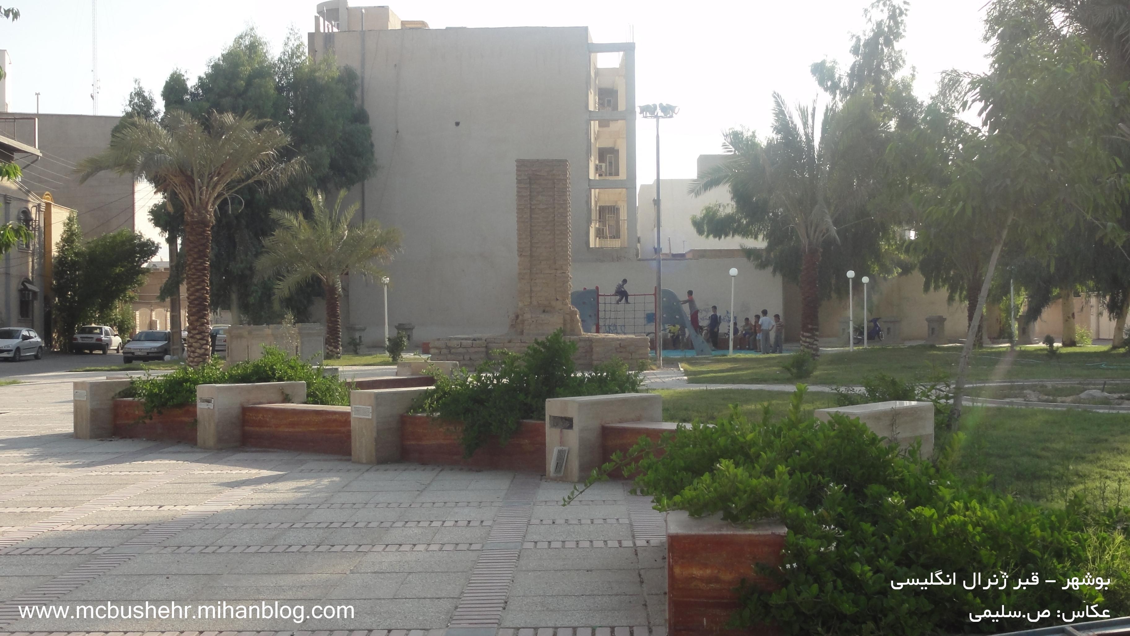 بوشهر - قبر زنرال انگلیسی www.mcbushehr.mihanblog.com