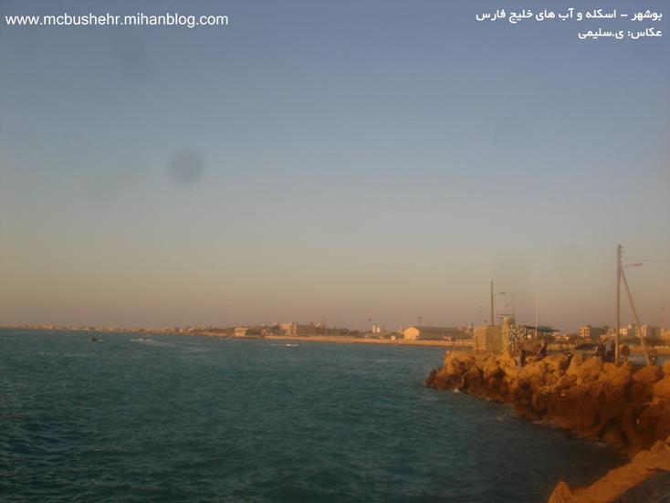 اسکله و آب های خلیج فارس - www.mcbushehr.mihanblog.com